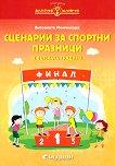 Златно ключе: Сборник със сценарии за спортни празници в детската градина - Антоанета Момчилова - помагало