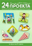 Мога да сгъвам хартия: 24 проекта с печатни разгъвки, схеми и видеоинструкции за деца над 5 години - Светла Ананиева, Валентин Ананиев - детска книга
