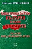 Каква трябва да бъде България и какви българите съгласно международното право - Орлин Борисов -