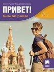 Привет - ниво A1: Книга за учителя по руски език за 9. клас и 10. клас - Антония Радкова, Анна Деянова-Атанасова -