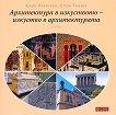 Архитектура в изкуството - изкуство в архитектурата - книга