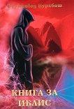 Книга за Иблис - Д-р Джавад Нурхбаш - книга