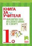 Книга за учителя по физическо възпитание и спорт за 1. клас - Евгения Герова - помагало