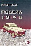 Победа 1946 - Илмар Таска -