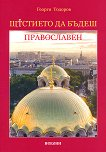 Щастието да бъдеш православен -