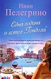 """Една година в хотел """"Гондола"""" - Ники Пелегрино -"""