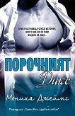 Порочният Дикс - Моника Джеймс - книга