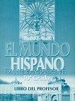 El Mundo Hispano. Pasado Y Presente: Книга за учителя по испански език за 10. клас - профилирана подготовка - Мариана Манолова -