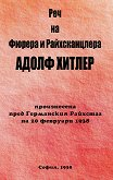 Реч на Фюрера и Райхсканцлера Адолф Хитлер - книга