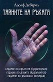 Тайните на ръката - Адолф Дебарол - книга