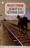 Дебют на черния кон - Милен Стоянов - книга