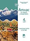 Атлас по човекът и обществото за 4. клас с контурни карти и тестове - книга за учителя