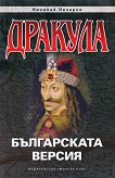 Дракула: Българската версия - Николай Овчаров -