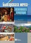 Българската мечта - позитивната концепция : The Bulgarian dream - The positive concept -