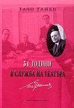 Тачо Танев : 54 години в служба на театъра -