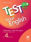 Test Your English: Упражнения и тестови задачи по английски език за 4. клас - учебна тетрадка