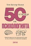 50 класици на психологията - Том Батлър-Бодън -