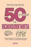 50 класици на психологията -