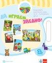 Моите приказни пътечки: Да играем заедно! : Комплект настолни игри за 2. група на детската градина - Любослава Пенева, Марияна Миткова, Ирена Неделчева -