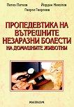 Пропедевтика на вътрешните незаразни болести на домашните животни - Петко Петков -