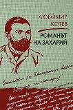 Записки върху записките - книга 2: Романът на Захарий - Любомир Котев -