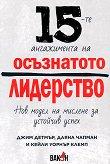 15-те ангажимента на осъзнатото лидерство - Джим Детмър, Даяна Чапман, Кейли Уорнър Клемп - книга