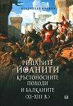 Рицарите Йоанити, кръстоносните походи и Балканите XI - XIII в. -