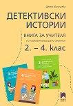 Детективски истории: Книга за учителя по проблемно базирано обучение за 2., 3. и 4. клас - Деяна Милушева -