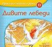 Приказки любими в рими - книжка 11: Дивите лебеди - Любомир Николов - детска книга