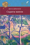 Скрити вопли - Димчо Дебелянов - книга