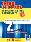Нови тестове по български език и литература за външното оценяване и приема след 7. клас по новия изпитен формат + CD - учебник