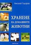 Хранене на домашните животни - Николай Тодоров -