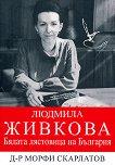 Людмила Живкова - бялата лястовица на България - Д-р Морфи Скарлатов - книга