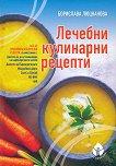Лечебни кулинарни рецепти - Борислава Люцканова - книга