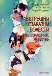 Вътрешни незаразни болести на домашните животни - Йордан Николов, Петко Петков, Георги Георгиев -