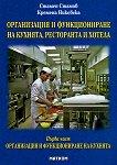 Организация и функциониране на кухнята, ресторанта и хотела - първа част: Организация и функциониране на кухнята - Кремена Никовска, Стамен Стамов -