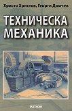 Техническа механика - Георги Димчев, Христо Христов - книга