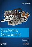 SolidWorks Овладяване - том 1 - Мат Ломбард - книга