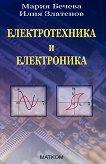 Електротехника и електроника - Илия Златанов, Мария Бечева - книга