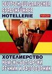 Хотелиерство : Немско - български речник и разговорник -