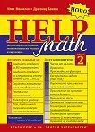 Help Math - част 2: Компилация от основни математически знания и още нещо - Илия Макрелов, Драгомир Божков -