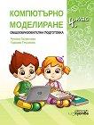 Компютърно моделиране за 4. клас - Румяна Папанчева, Тодорка Глушкова -