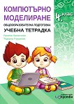 Учебна тетрадка по компютърно моделиране за 4. клас - Румяна Папанчева, Тодорка Глушкова -