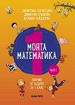 Моята математика: Сборник от задачи за 1. клас - част 1 - Димитрина Капитанова, Димитрия Кръшкова, Марияна Найденова -