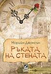 Искрено коварен - книга 3: Ръката на стената - Морийн Джонсън -