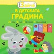 Малкото зайче: В детската градина - детска книга