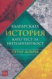 Българската история като тест за интелигентност -
