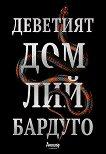Деветият дом - книга
