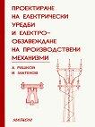 Проектиране на електрически уредби и електрообзавеждане на производствени механизми - Илия Златенов, Атанас Рашков -