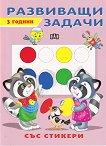 Развиващи задачи за деца на 3 години - детска книга
